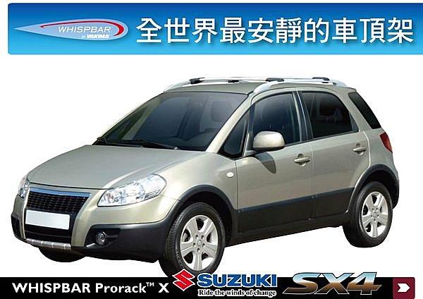 Suzuki SX4 專用 WHISPBAR 車頂架