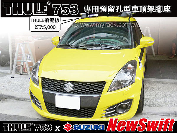 SUZUKI NEW SWIFT 車頂架 THULE 753 腳座+860橫桿+KIT