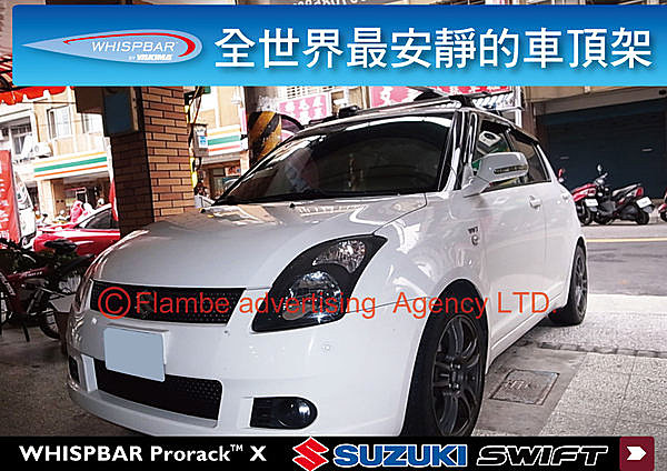 Suzuki Swift 2005 - 2011 專用 WHISPBAR 外凸式車頂架