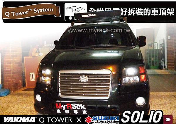 Suzuki SOLIO 專用 YAKIMA Q TOWERS 車頂架