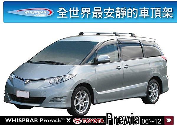 Toyota Previa 專用 WHISPBAR 車頂架