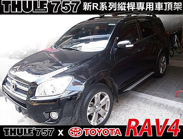 Toyota RAV4 專用車頂架 都樂 THULE 757 縱桿型專用腳座+方型桿120cm