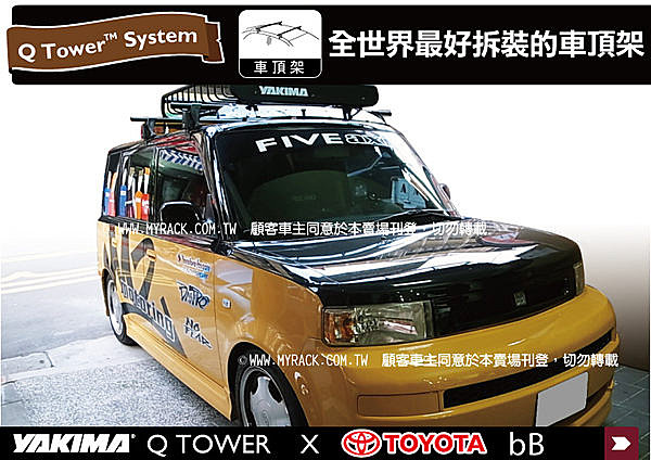 Toyota bB專用YAKIMA Q TOWERS 車頂架