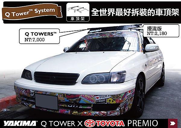 Toyota CORONA PREMIO 專用YAKIMA Q TOWERS 車頂架