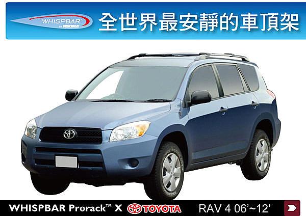 Toyota Rav 4 專用 WHISPBAR 車頂架