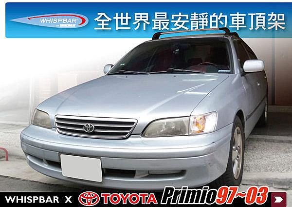 Toyota Primio 97~03 專用 WHISPBAR 車頂架