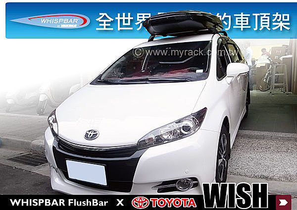 Toyota NEW WISH 專用 WHISPBAR 車頂架