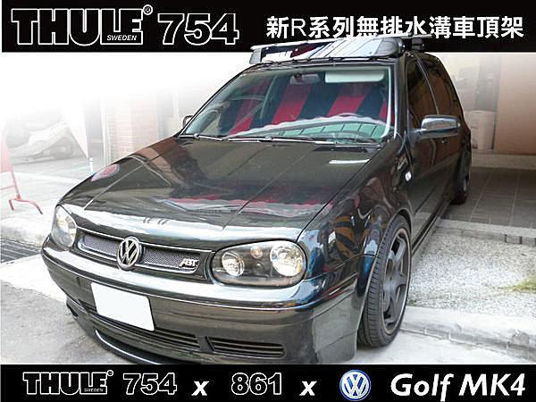 VW Golf 4代 車頂架 THULE 754 腳座+861橫桿+KIT1051勾片