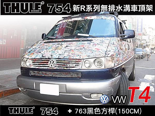 VW T4 車頂架 THULE 腳座754+7125(原763)+KIT