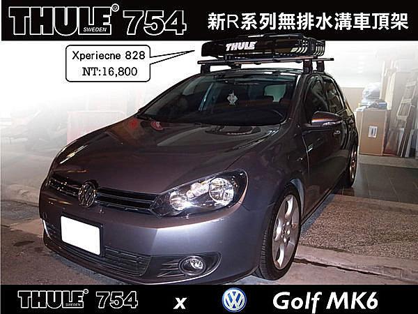 VW Golf 6代 MK6 專用車頂架THULE 754 腳座+869橫桿+KIT1323勾片
