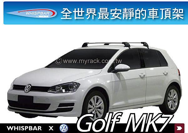 VW Golf MK7 專用 WHISPBAR FlushBar 車頂架