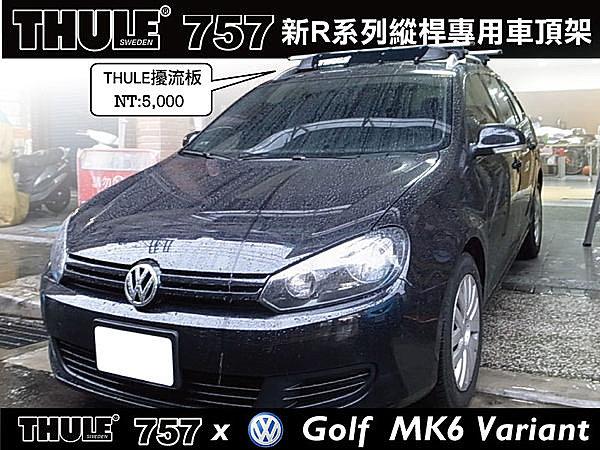 VW Golf 6代 Variant 旅行車 車頂架 都樂 THULE 757 + AeroBar 靜音鋁桿861
