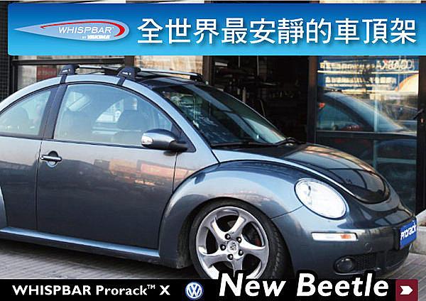 VW New Beetle 專用 WHISPBAR 車頂架