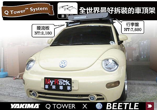 VW Beetle 金龜車 專用YAKIMA Q TOWERS 車頂架