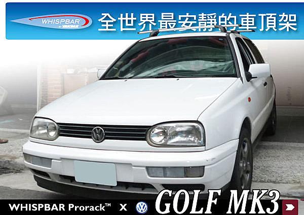 VW Golf MK3 專用WHISPBAR  外突式車頂架