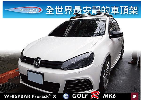 VW Golf MK5 MK6 專用 WHISPBAR 車頂架