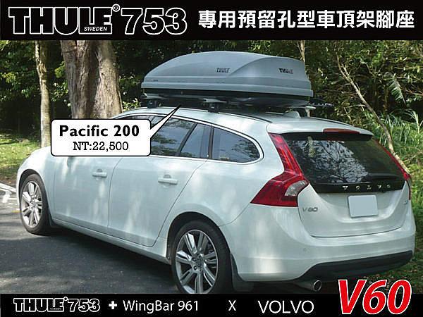 VOLVO V60 專用車頂架THULE 753 腳座+961橫桿+KIT4021