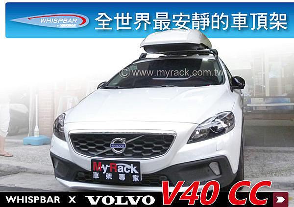 VOLVO V40 專用 WHISPBAR 車頂架