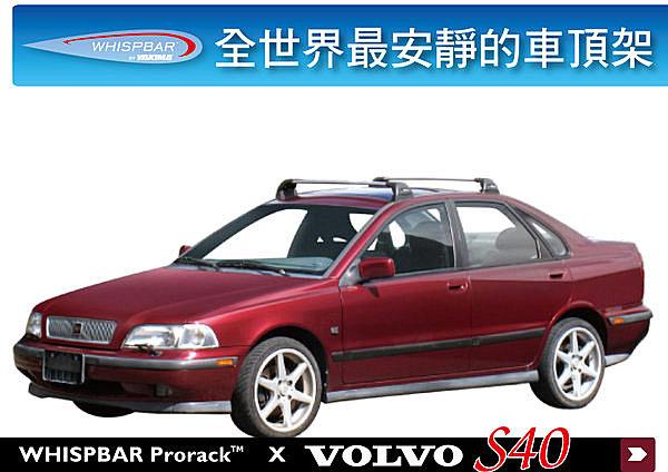 Volvo S40 專用 WHISPBAR 車頂架