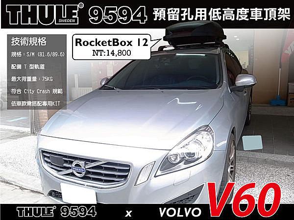 VOLVO V60 車頂架 THULE Wingbar Edge 9594橫桿+KIT4021