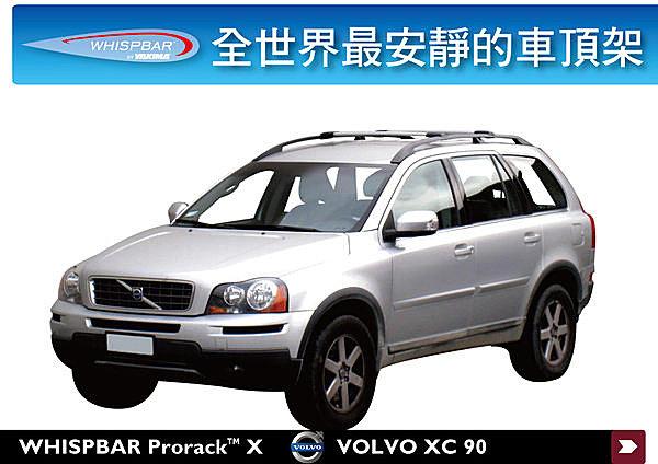 VOLVO XC90 專用 WHISPBAR 車頂架