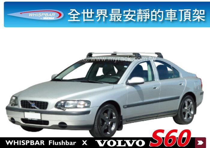 Volvo S60 專用 WHISPBAR 車頂架