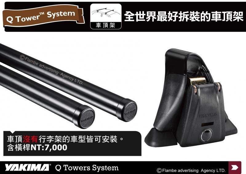 YAKIMA Q TOWER System車頂架 含橫桿