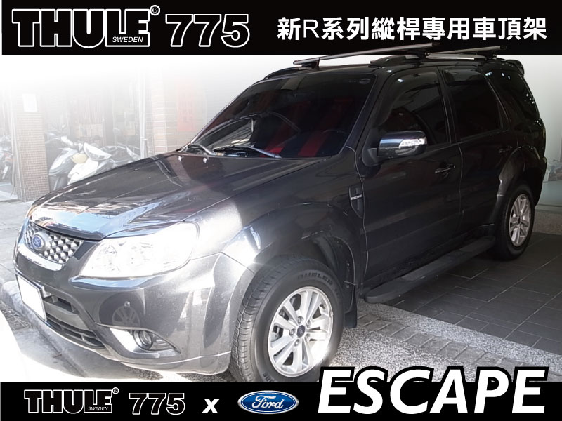 Ford Escape 專用車頂架 都樂 THULE 775 +961