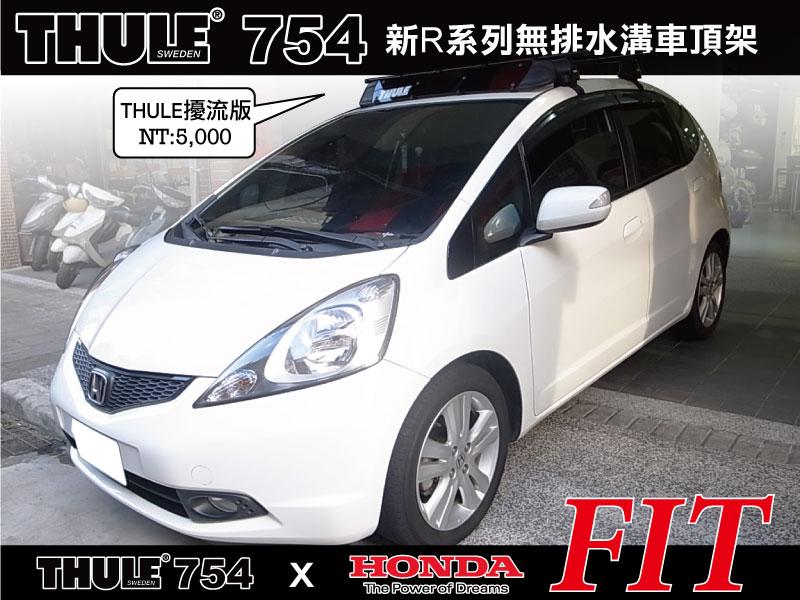 HONDA FIT 車頂架THULE 腳座754+7123(原769)+KIT1465