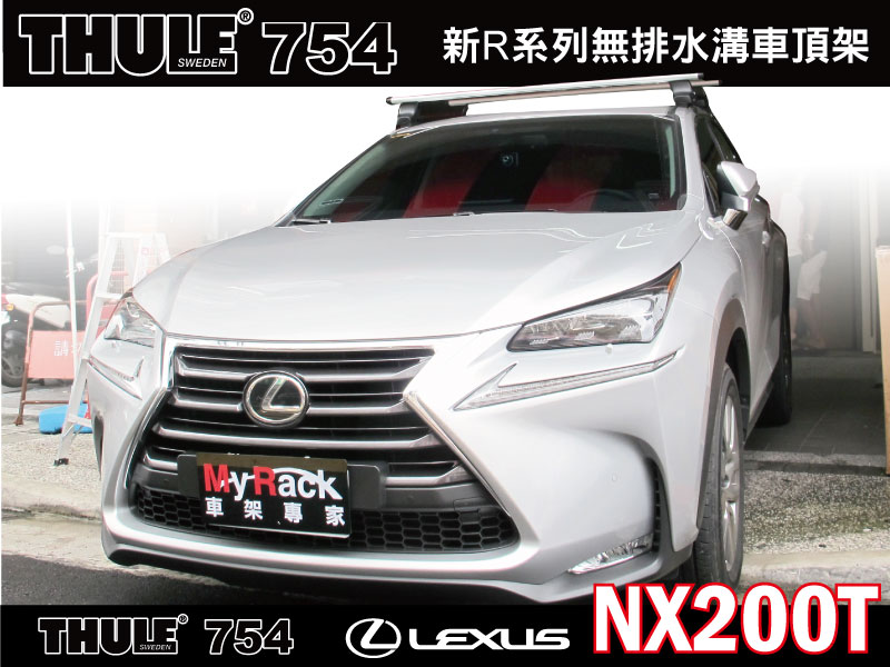 LEXUS NX200T 車頂架 行李架 THULE 754 腳座+962橫桿+KIT1768