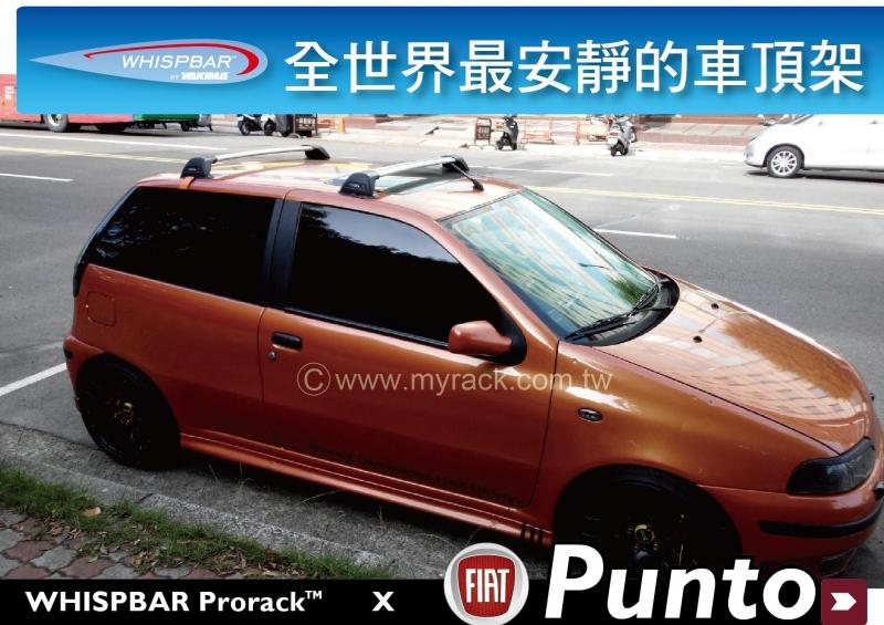 Fiat Punto專用WHISPBAR 車頂架 行李架 橫桿