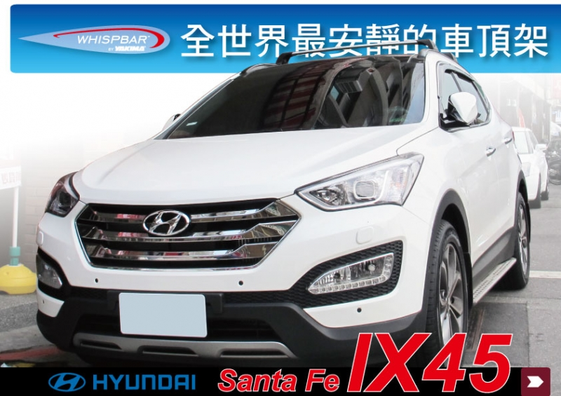 Hyundai Santa Fe ix45 專用 WHISPBAR外突式車頂架 橫桿 旅行架