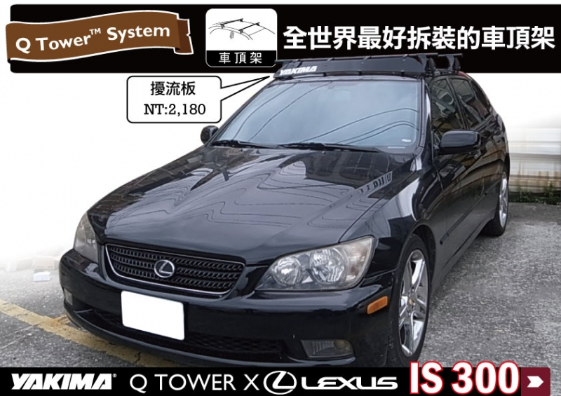 YAKIMA Q TOWERS Lexus IS 200 300專用行李架含橫桿