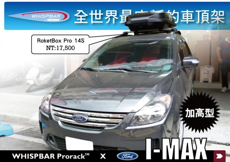 FORD i-max WHISPBAR 加高型 車頂架 橫桿