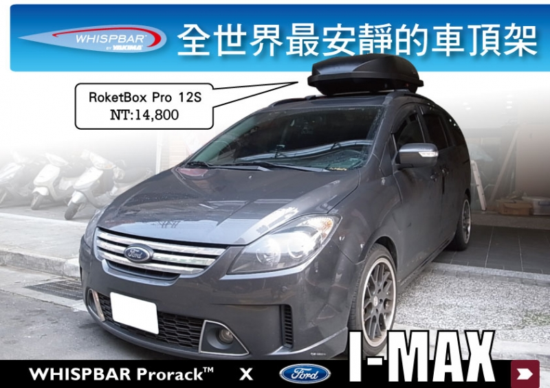 Ford I-MAX WHISPBAR 車頂架 專用 橫桿
