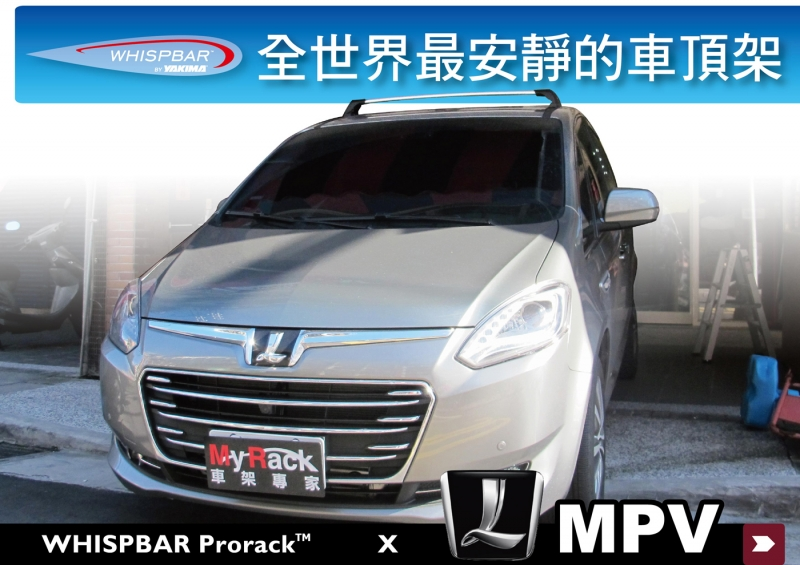 LUXGEN MPV M7 WHISPBAR 車頂架 行李架 橫桿