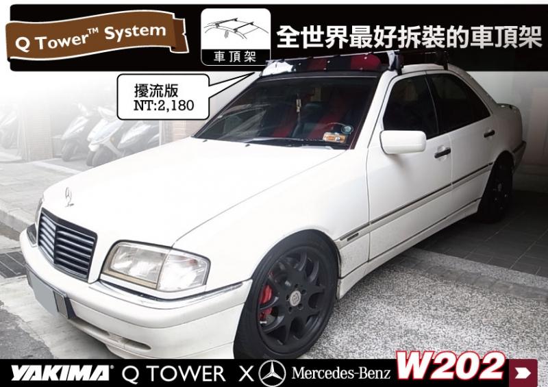 Benz C CLASS W202 YAKIMA Q tower 車頂架 橫桿 行李架