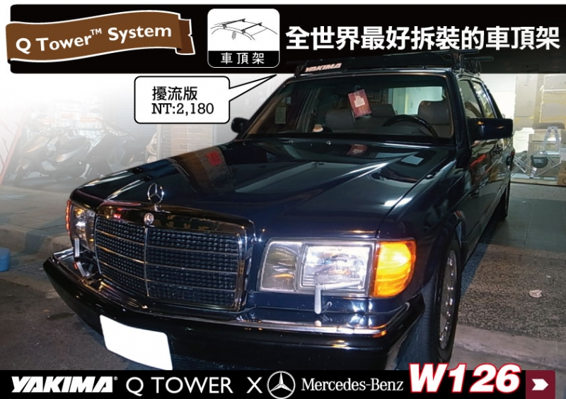 Benz 300SEL W126 YAKIMA Q TOWERS 車頂架 橫桿 行李架