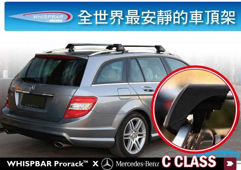 WHISPBAR 賓士 Mercedes Benz C300 ESTATE C63 W204 旅行車 車頂架 橫桿