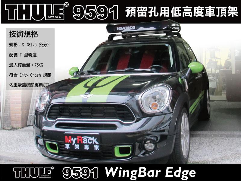 MINI Countryman R60 車頂架 THULE Wingbar Edge 9591