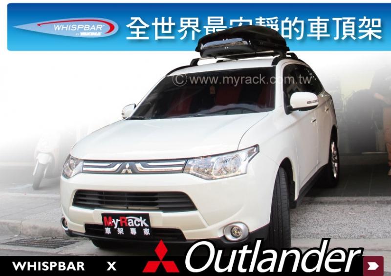 Mitsubishi Outlander (2013-) WHISPBAR 車頂架 行李架 橫桿