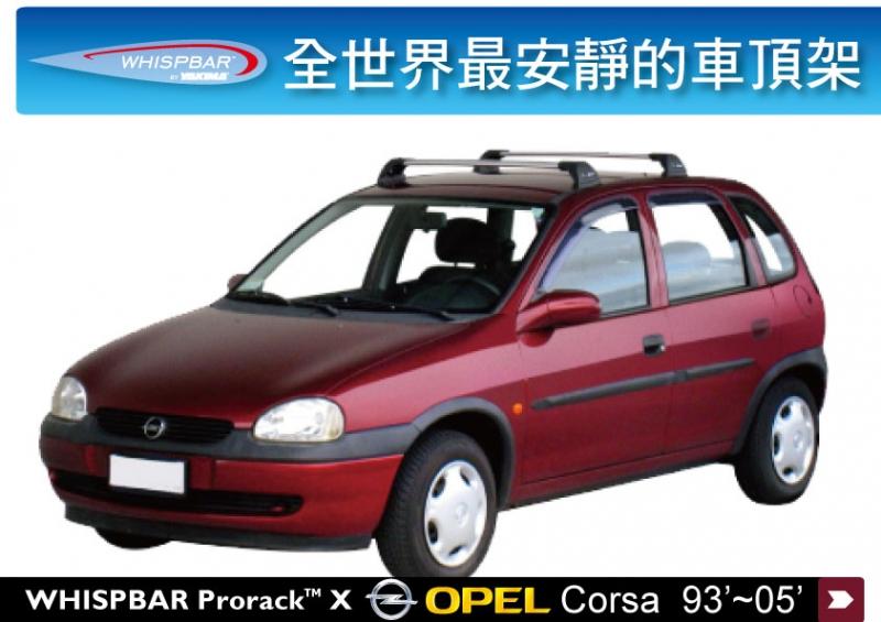 WHISPBAR Opel Corsa 專用 車頂架