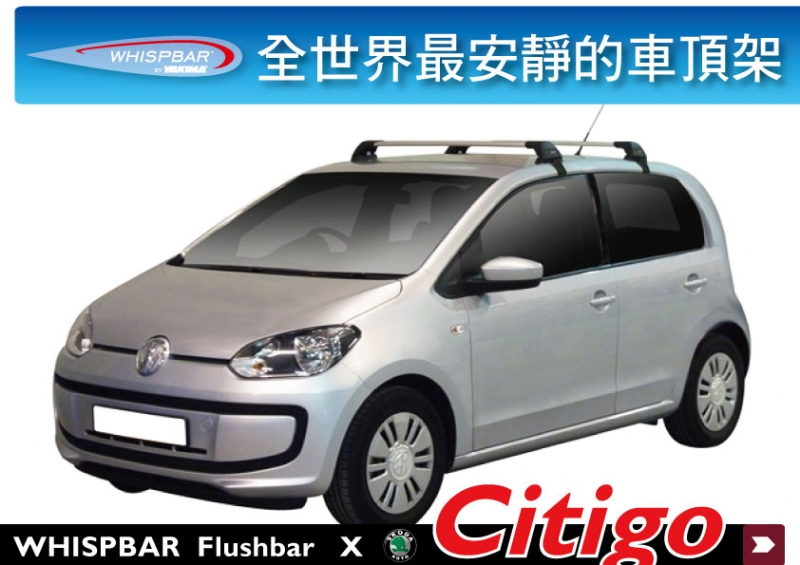 Skoda Citigo 專用 WHISPBAR FlushBar 車頂架