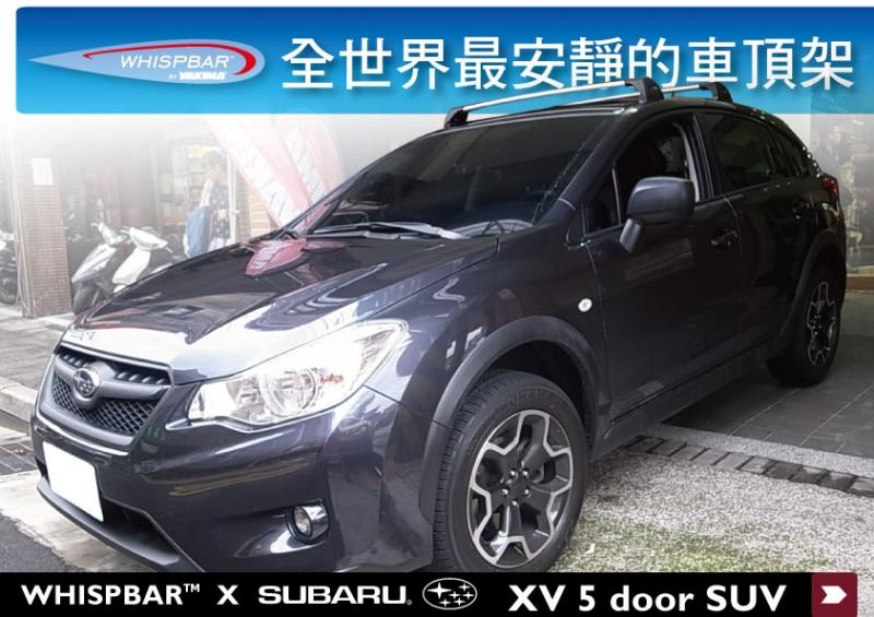 Subaru XV WHISPBAR 車頂架 橫桿