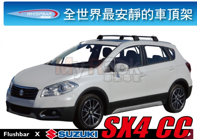 WHISPBAR Suzuki SX4 CC 專用 車頂架 靜音桿