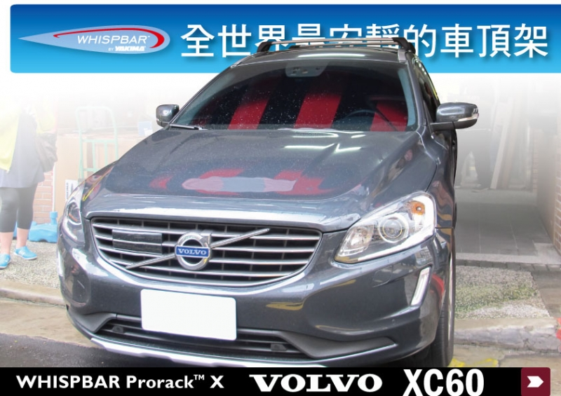 WHISPBAR VOLVO XC60專用 鋁合金車頂架 橫桿