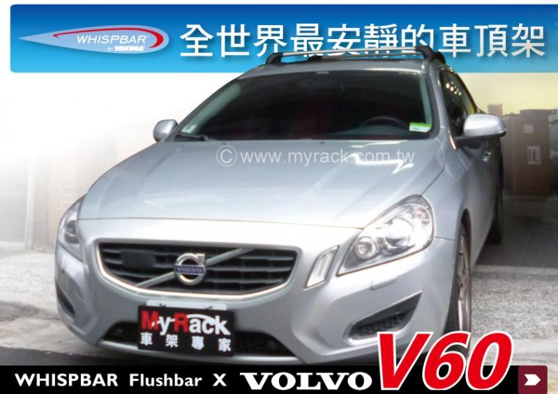 WHISPBAR VOLVO V60專用 鋁合金車頂架 橫桿