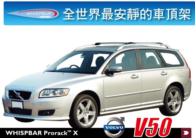 WHISPBAR VOLVO V50車頂架 專用 橫桿 可搭配車頂行李箱