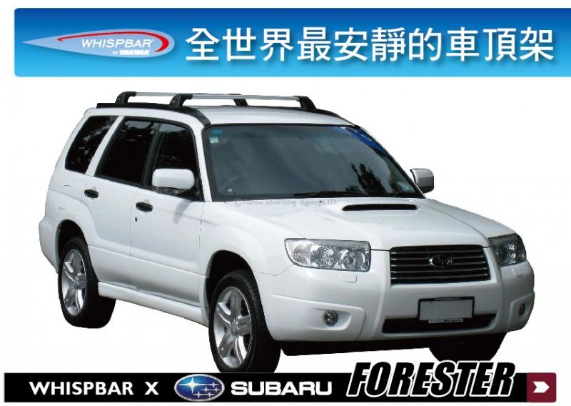 SUBARU Forester WHISPBAR 車頂架 行李架 橫桿