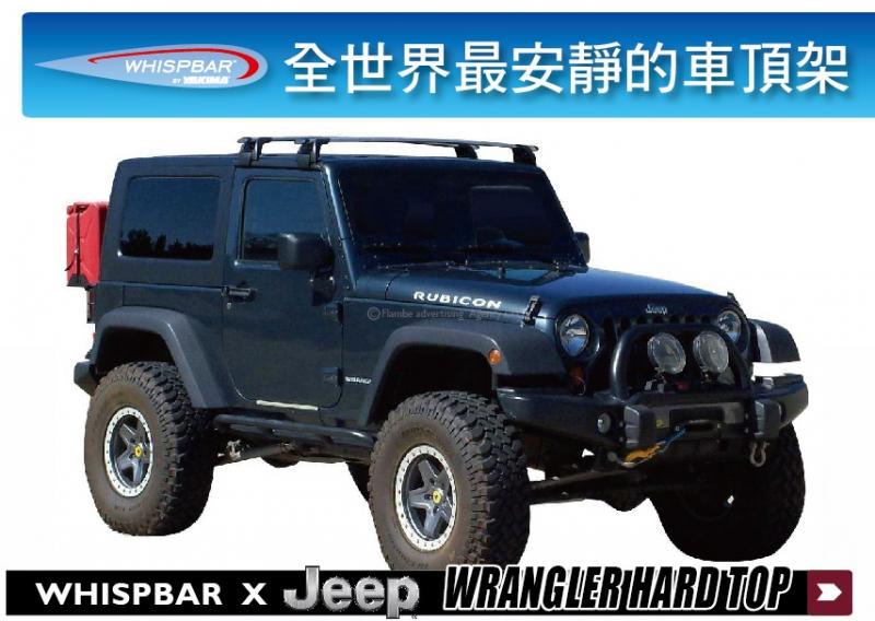 JEEP WRANGLER HARD TOP WHISPBAR  外凸式 車頂架 行李架 橫桿
